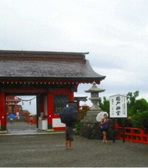 宮崎の絶景パワースポット鵜戸神宮(うどじんぐう)で、運だめしの「運玉投げ」をしませんか?