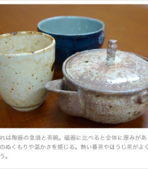 急須や茶碗選びのコツ ~お茶の基本 入門編~